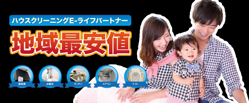東大阪のハウスクリーニング│Eライフパートナー